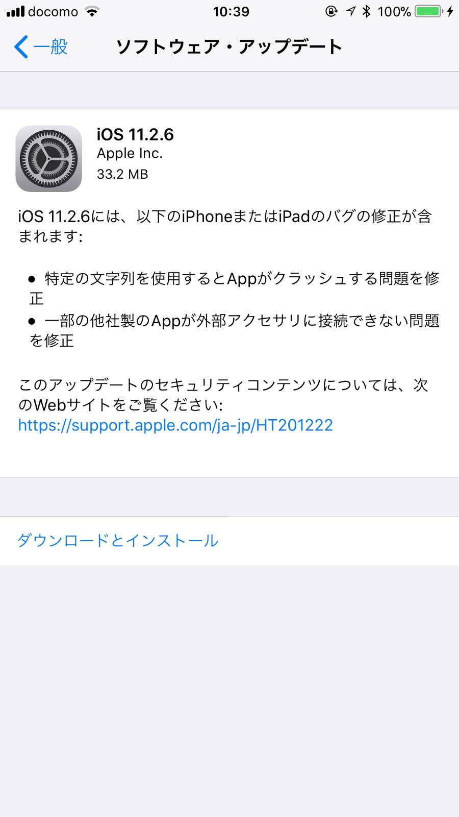 【iOS 11】「iOS 11.2.6 ソフトウェアアップデート」リリース 〜特定の文字列でクラッシュする問題を解消