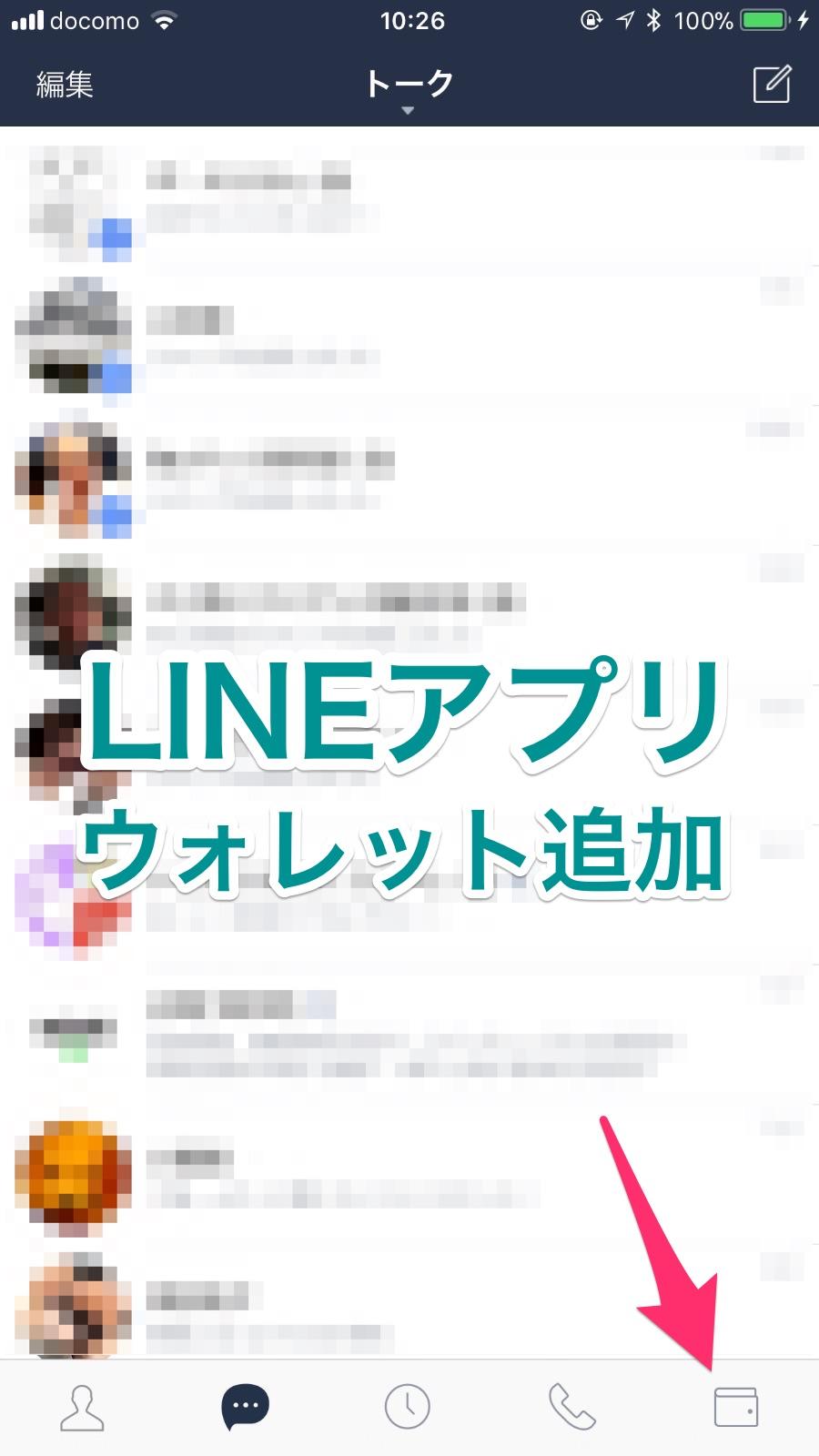 【LINE】アプリ内にLINE Payやコード支払いにアクセスする「LINEウォレット」タブに追加