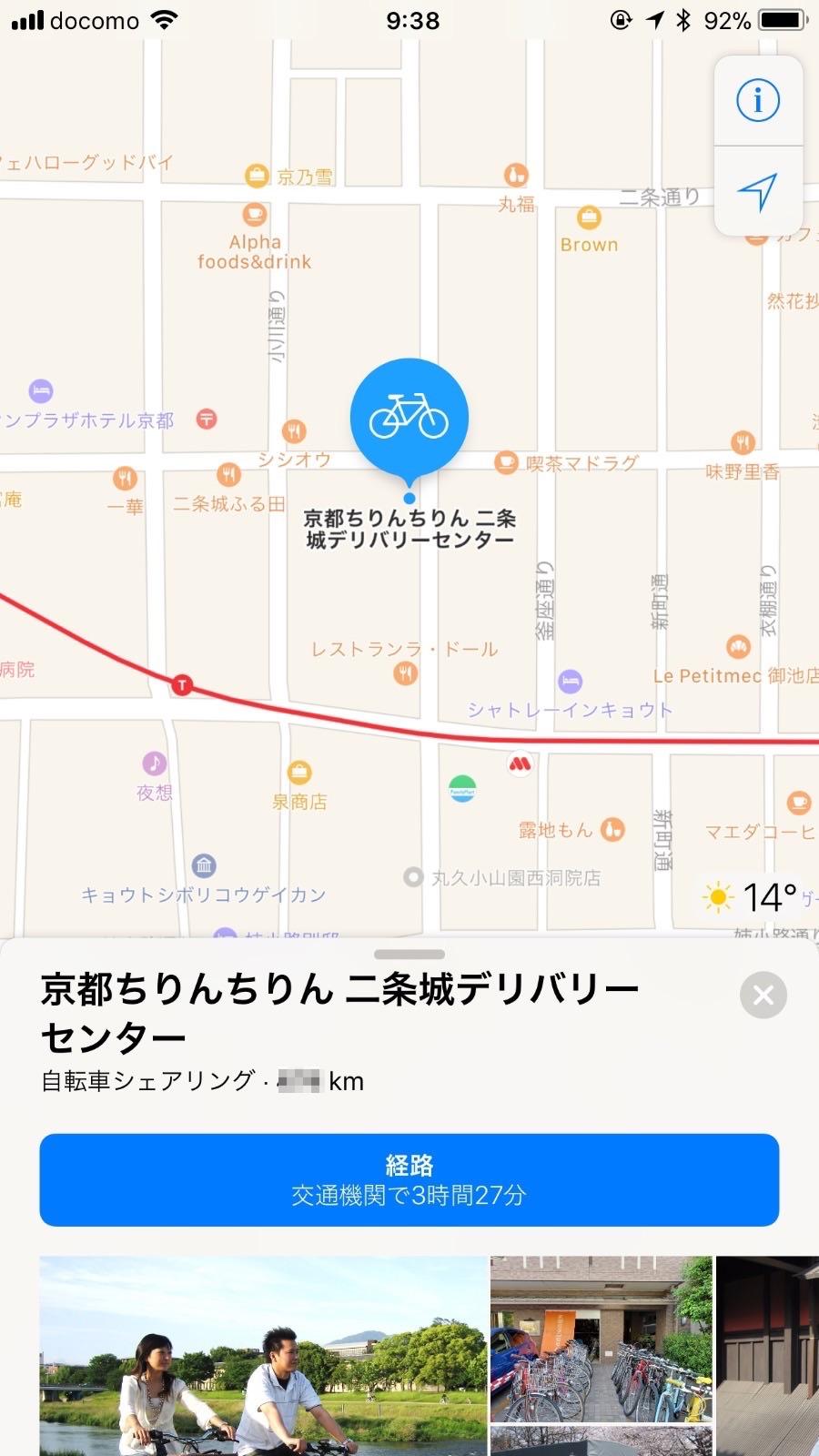 iOS「マップ」アプリで自転車シェアリングサービスの検索が可能に