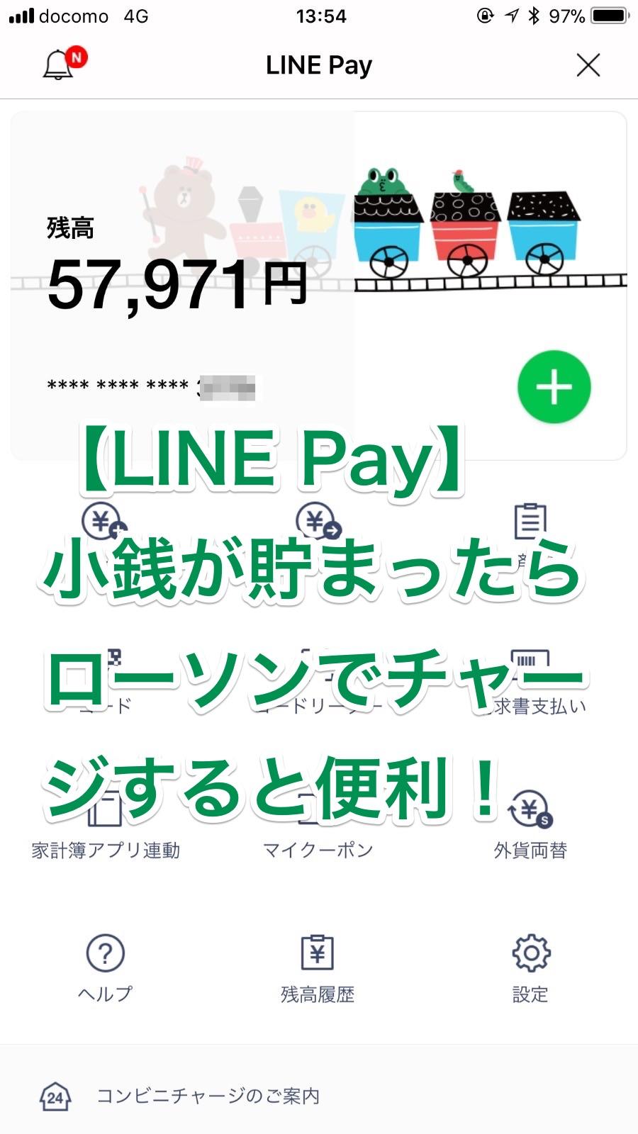 【LINE Pay】小銭が貯まったらローソンでチャージすると便利!