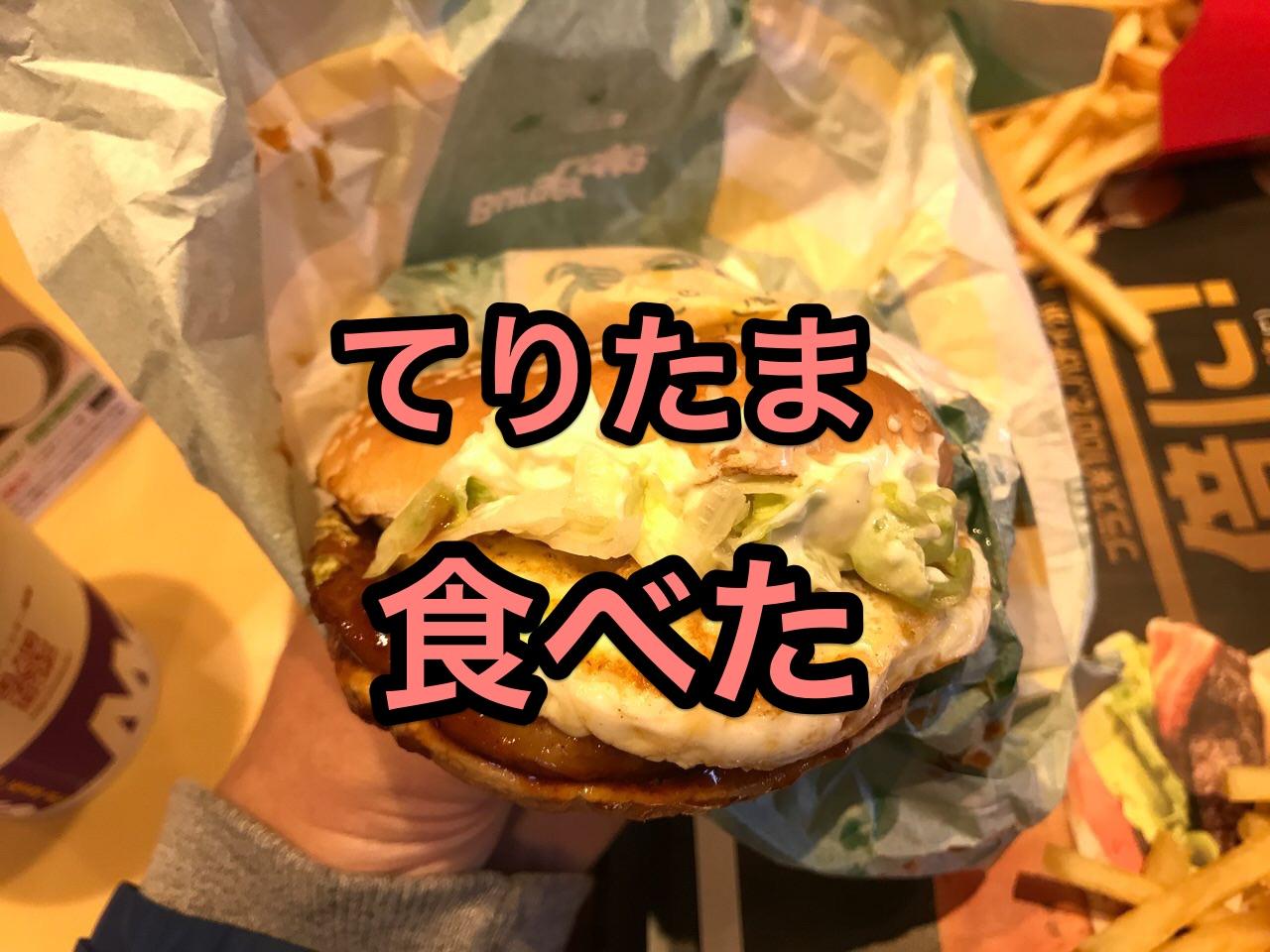 【マクドナルド】「てりたま」食べた
