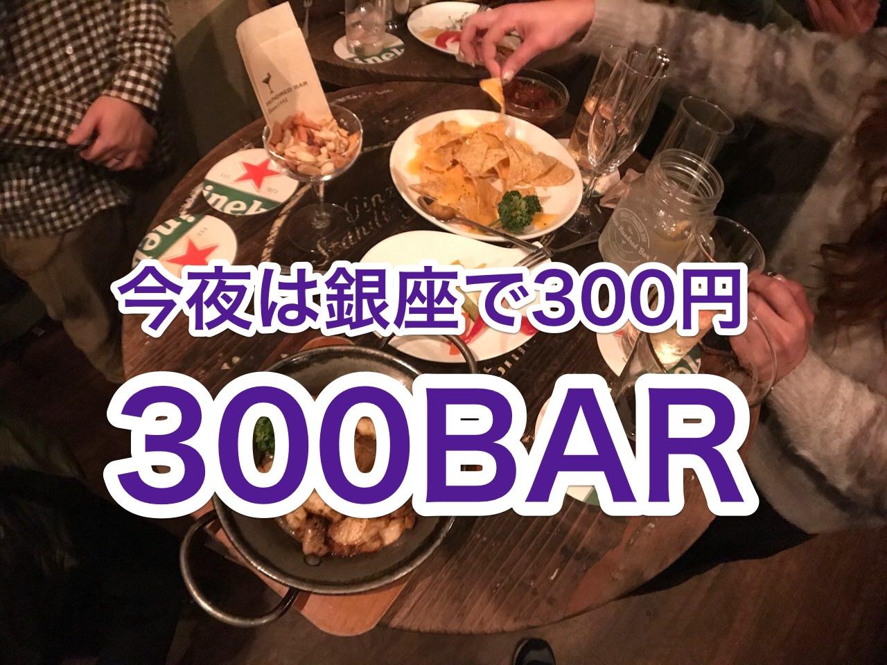 「300BAR」300円均一の立ち呑みが銀座にあった!