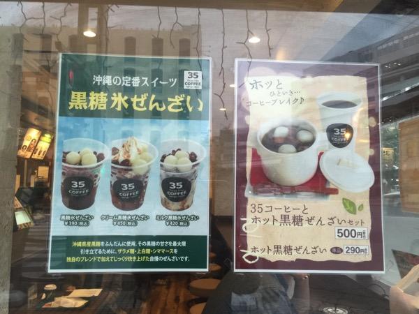 35 coffee 7840