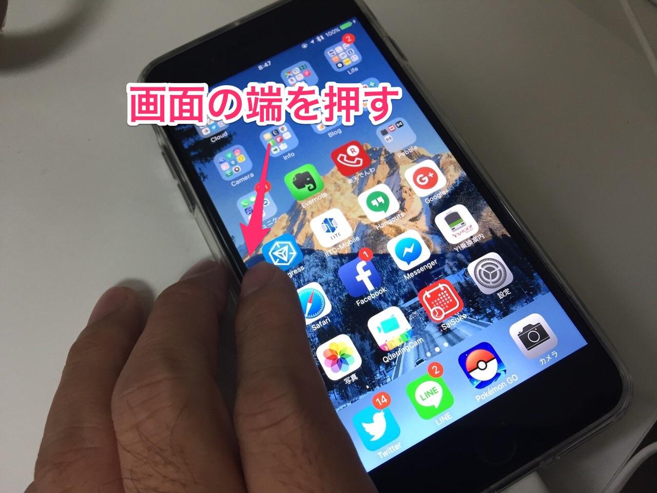 3d touch appli change 8729