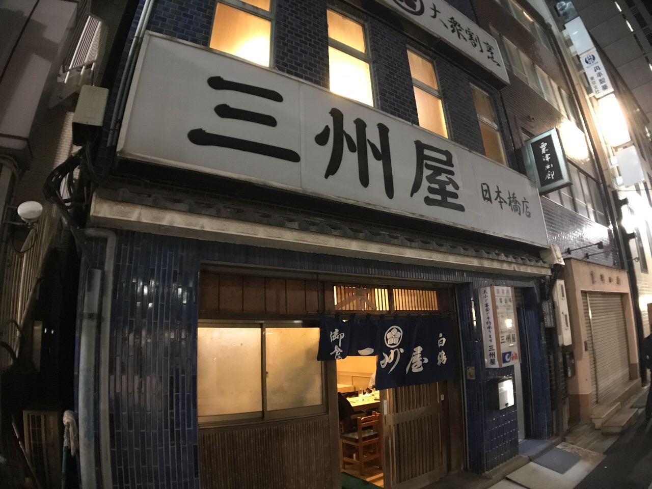 「三州屋 日本橋店」老舗の大衆酒場でテューハイ