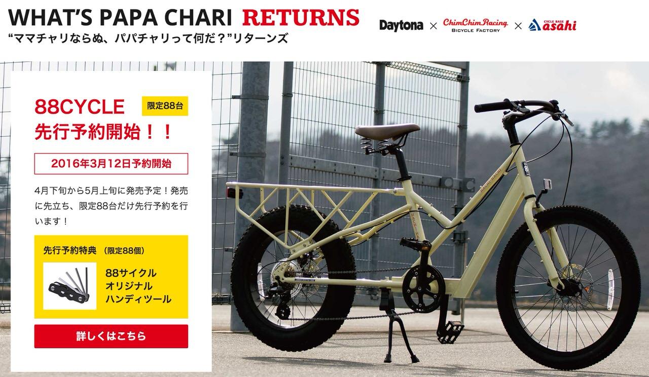 【パパチャリ】雑誌デイトナと自転車専門店あさひがコラボした「88CYCLE(ハチハチサイクル)」