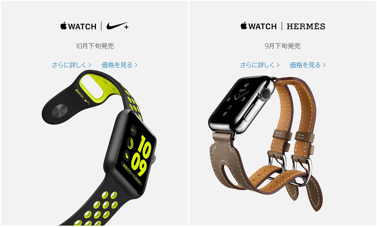 Apple Watch 2 1037