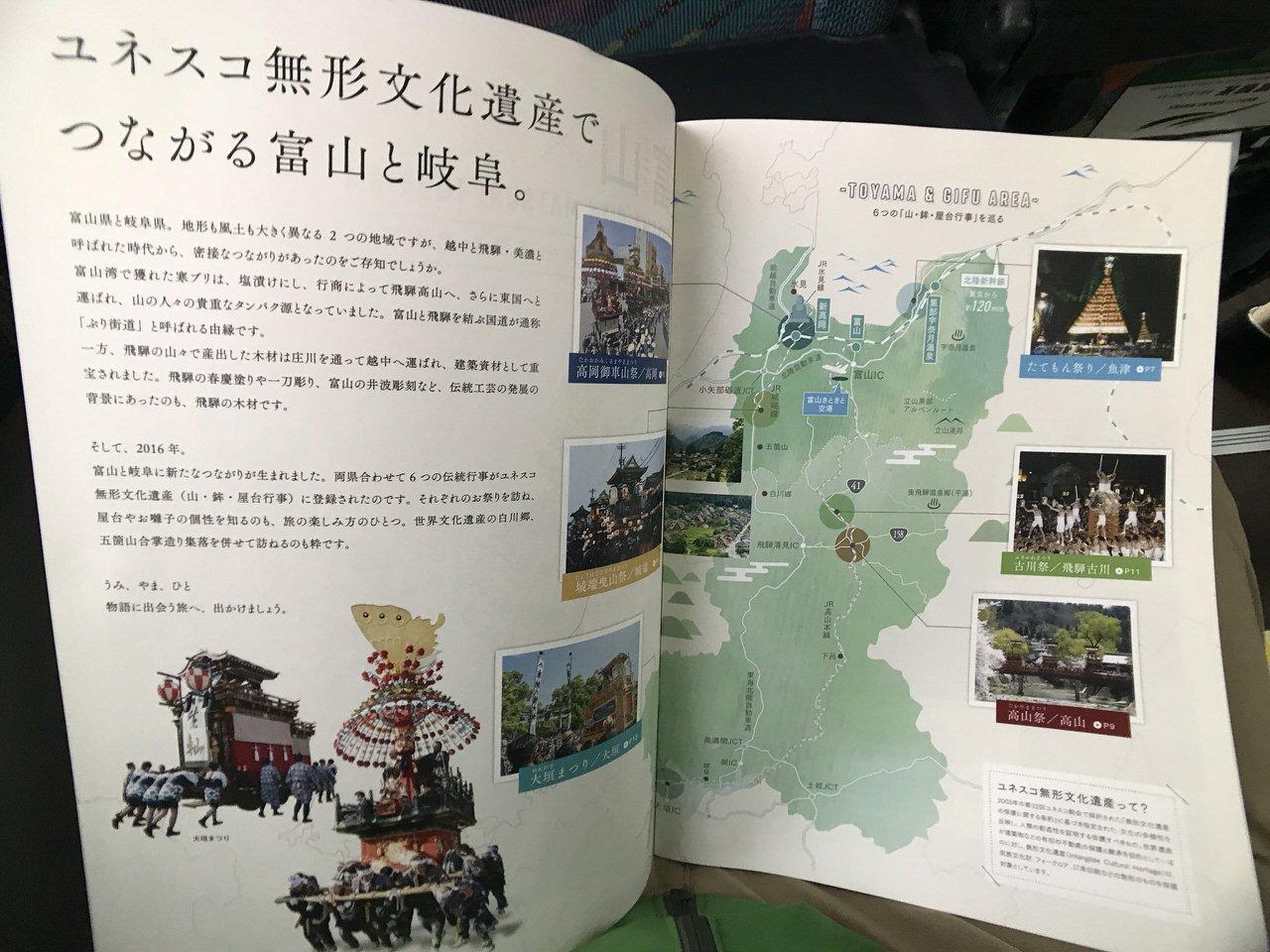 富山と飛騨は近い。まとめて巡れるユネスコ無形文化遺産(山・鉾・屋台行事)の旅。