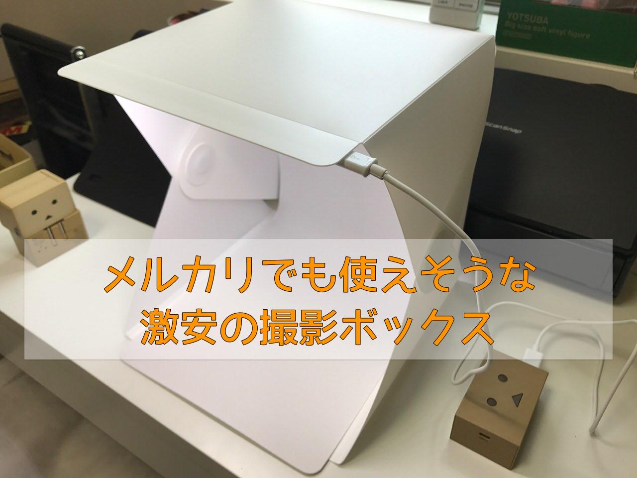 Amazonで購入した激安880円「撮影ボックス」レビュー