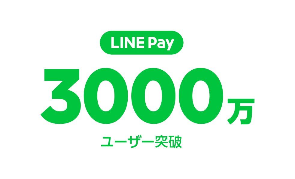 「LINE Pay」ユーザー数が3,000万人を突破