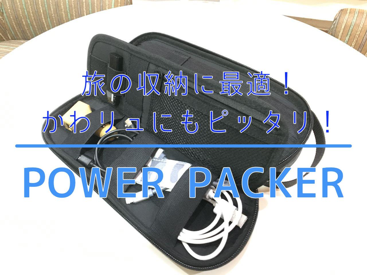 旅でガジェット類を収納するのに「POWER PACKER」が良いしかわリュにもピッタリだという話をしよう