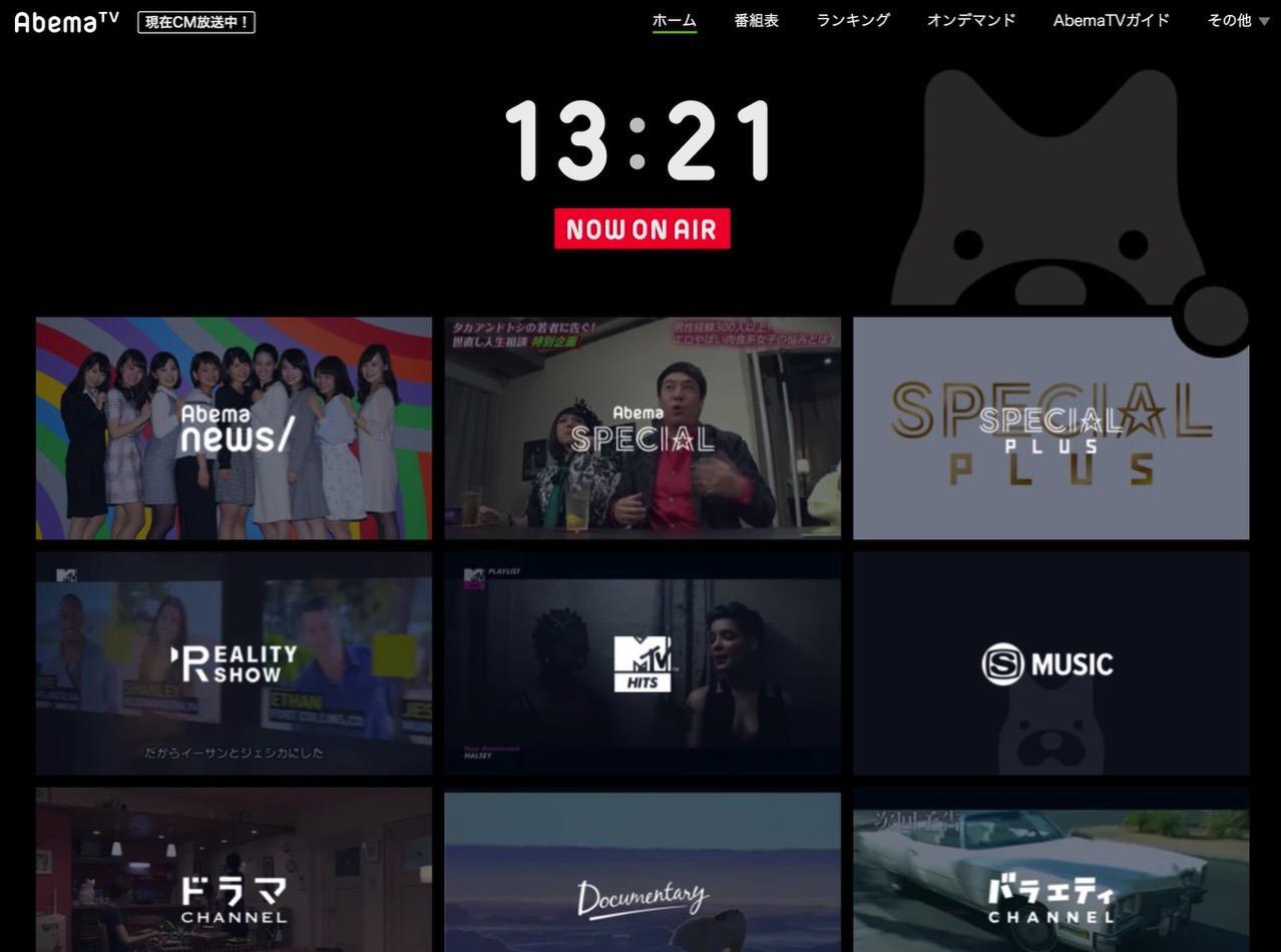 「アベマTV(AbemaTV)」24チャンネルを24時間無料で視聴できるネットTV局