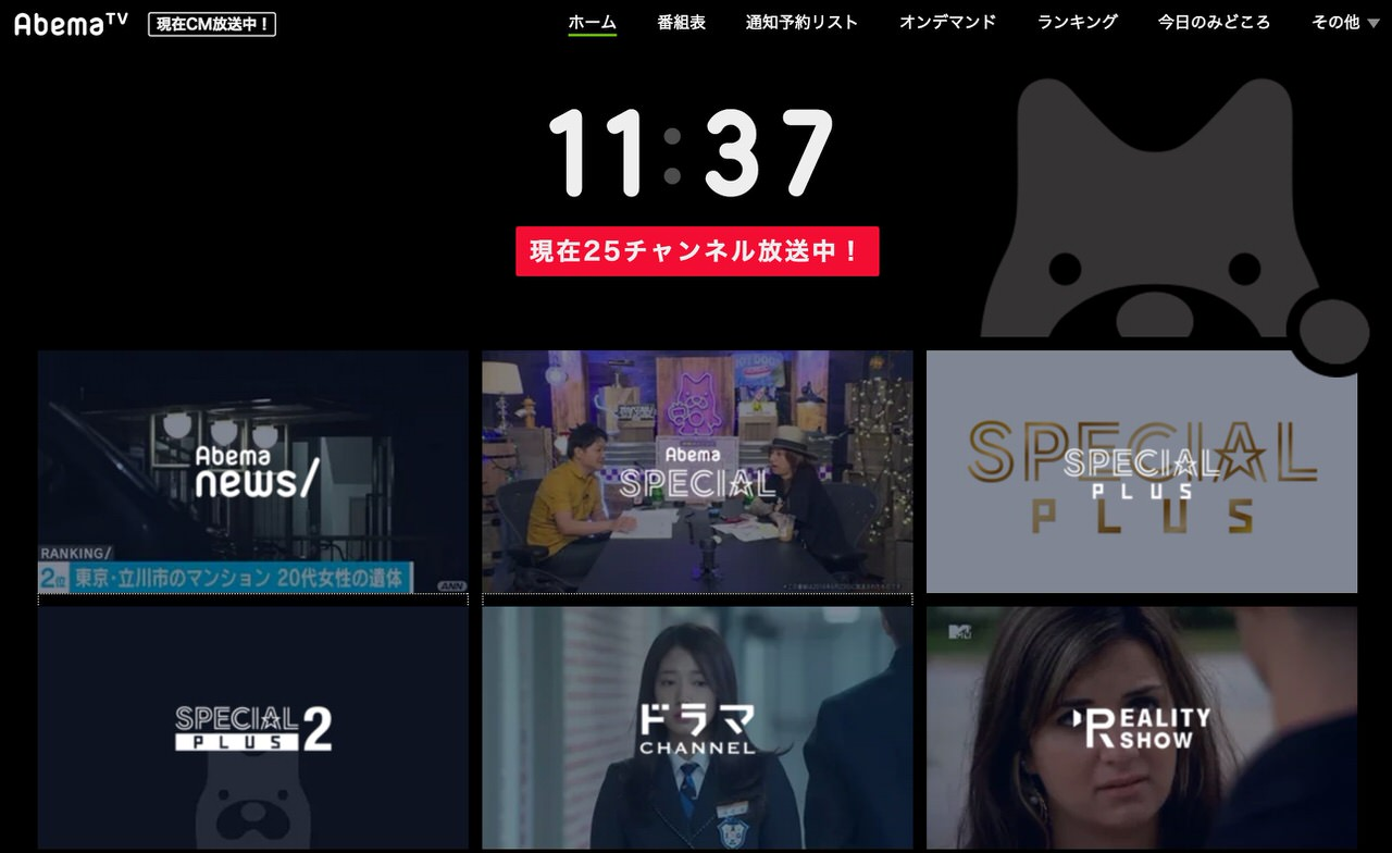 テレビ朝日社長「好調のアベマTVを経営計画の一つの柱に」