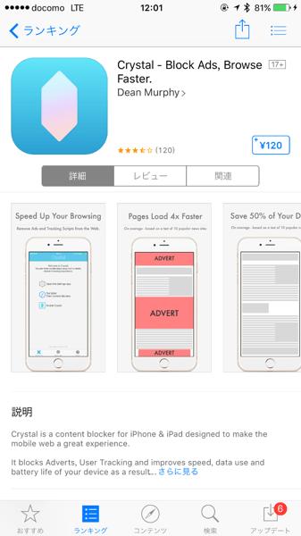 iOS 9版Safariで広告表示をブロックするiPhoneアプリ「Crystal」