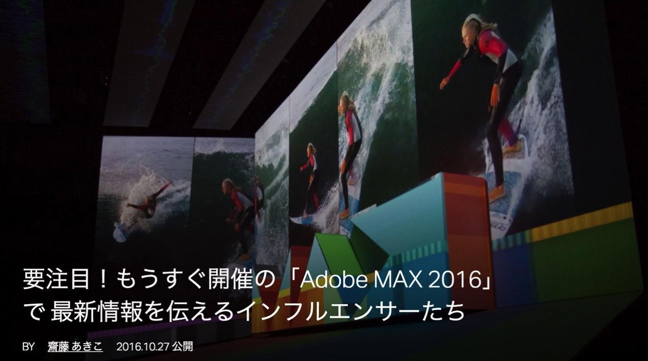 Adobe max 1600