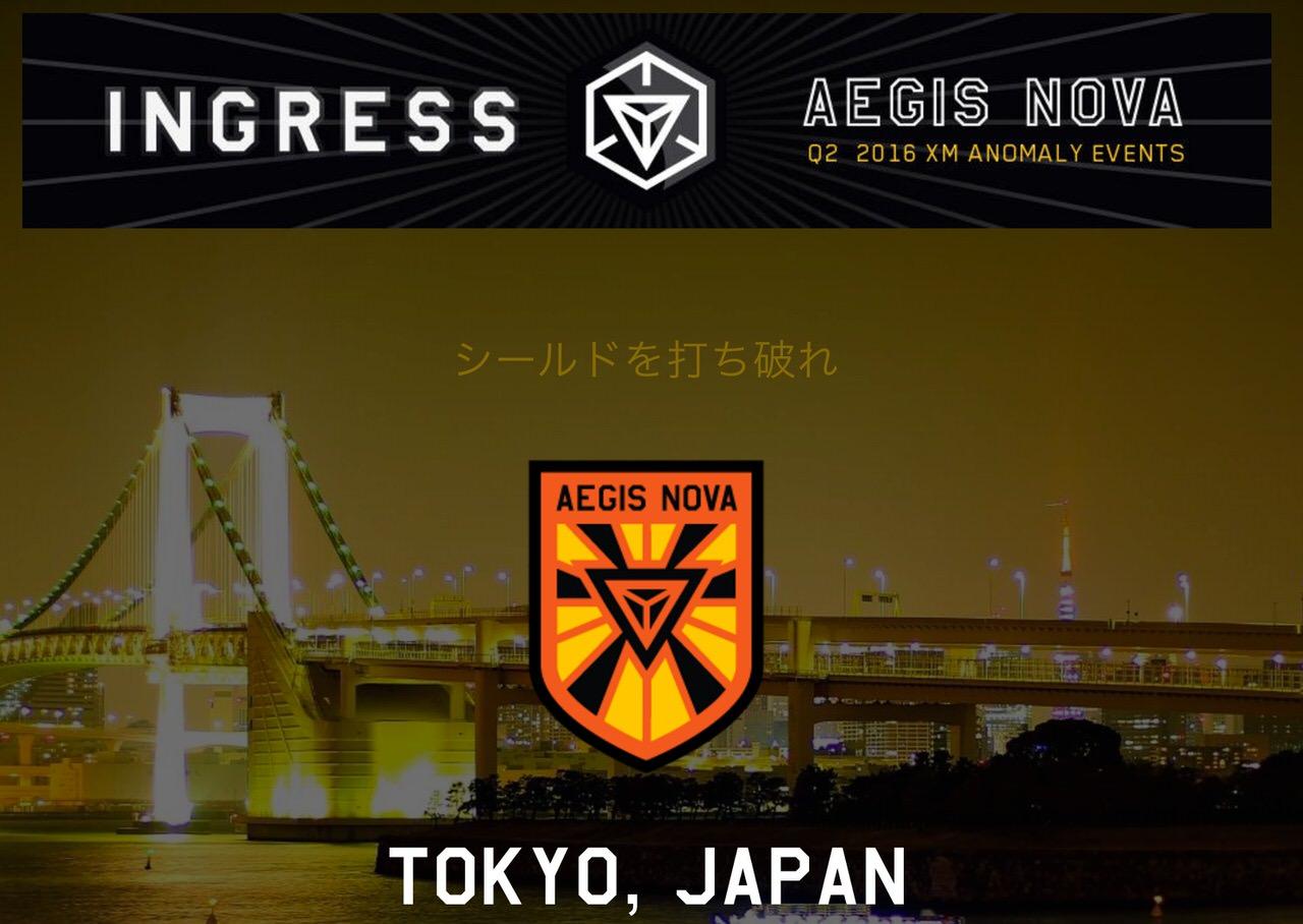 【Ingress】東京でアノマリー「イージス・ノヴァ(Aegis Nova)」開催(2016年7月16日)