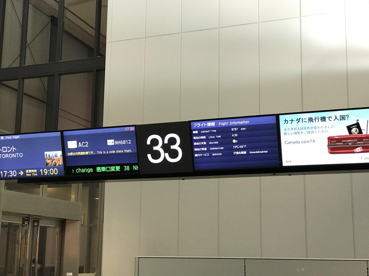 【エア・カナダ】成田空港からトロント経由モントリオールへ【AC002】