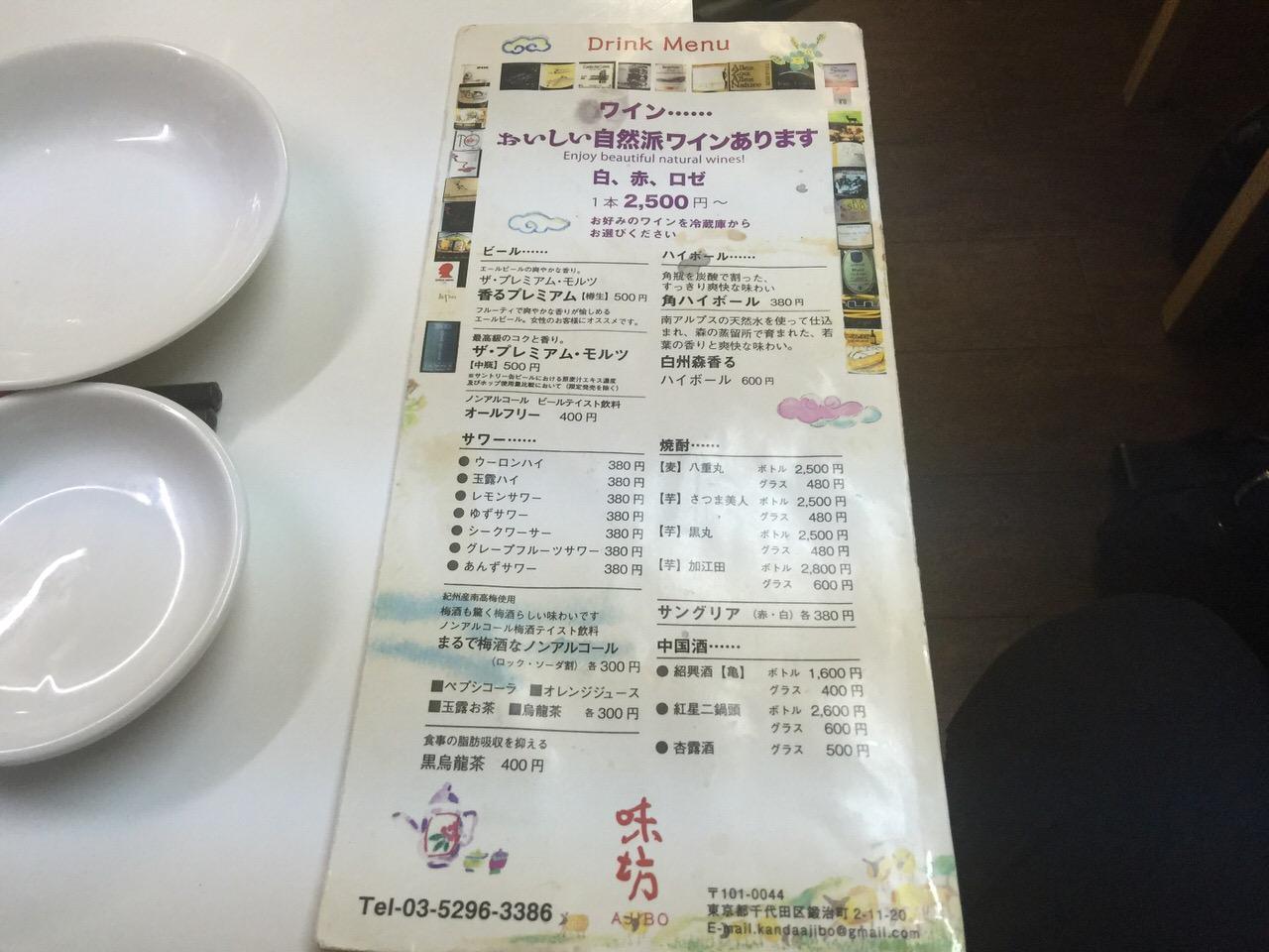 味坊(神田)ラム・羊肉 6