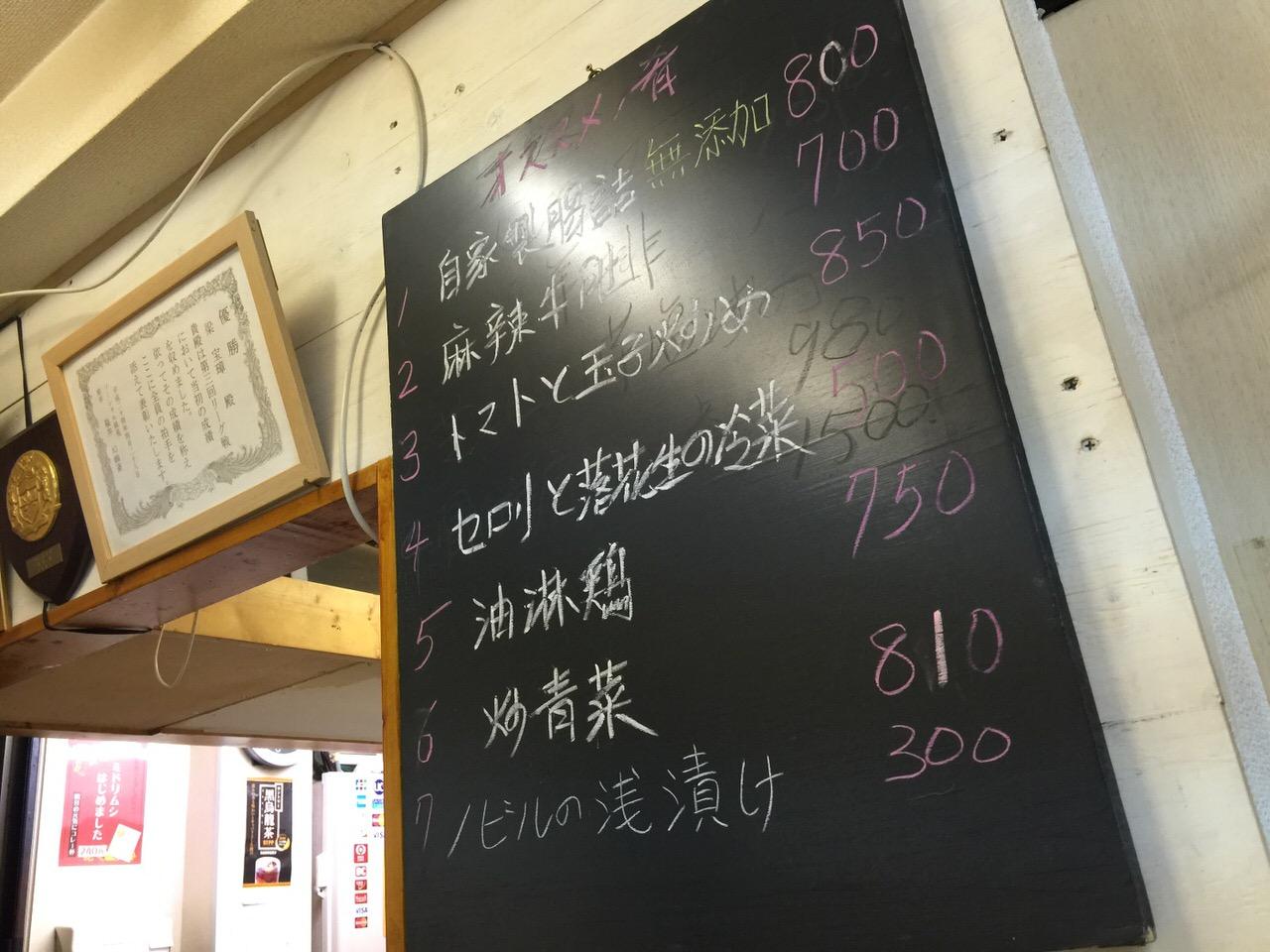 味坊(神田)ラム・羊肉 14