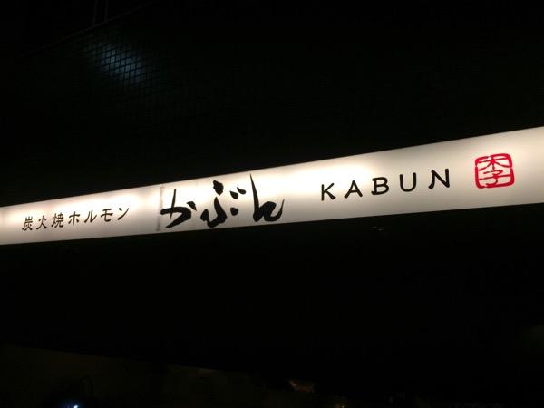 Akasaka kabun 7624
