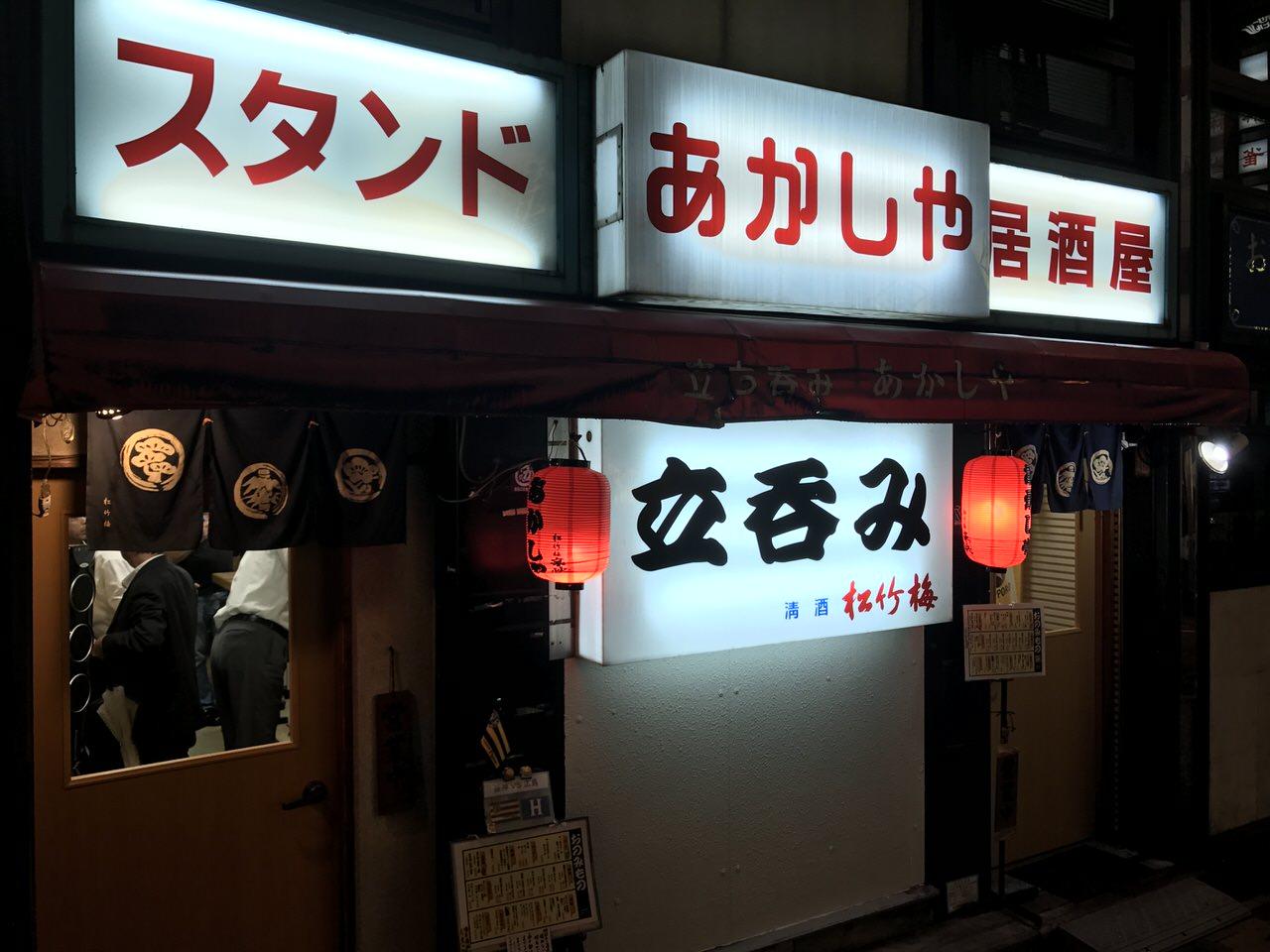 「スタンド居酒屋 あかしや」阪神ファンが夜な夜な集う立ち呑み酒場