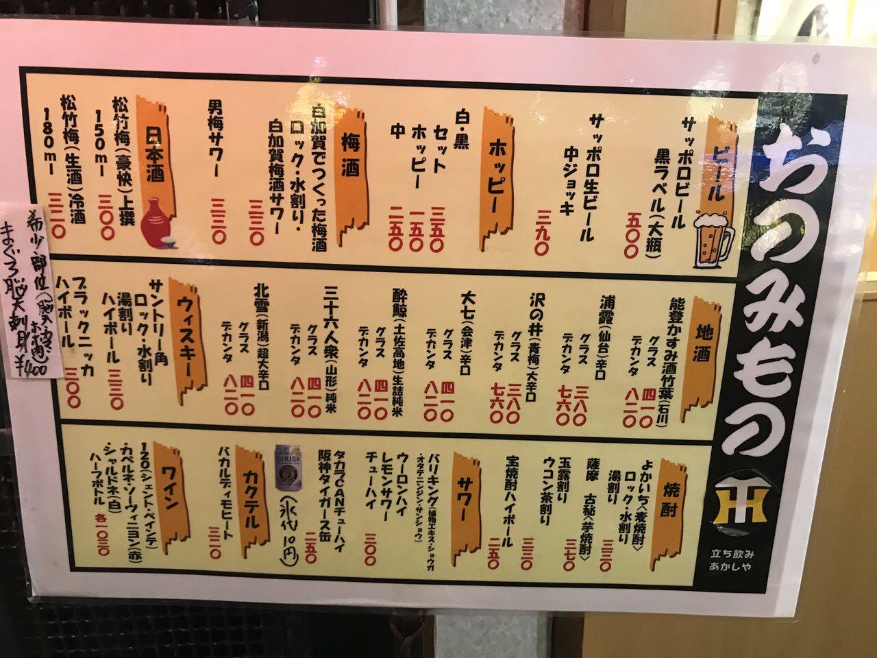 Akashiya 6353