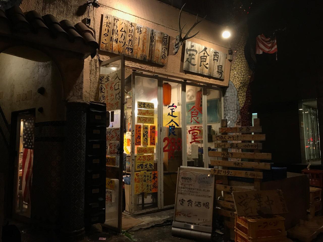 「定食酒場食堂」昭和の空気だけでなく昭和の価格も残した酒も呑める食堂