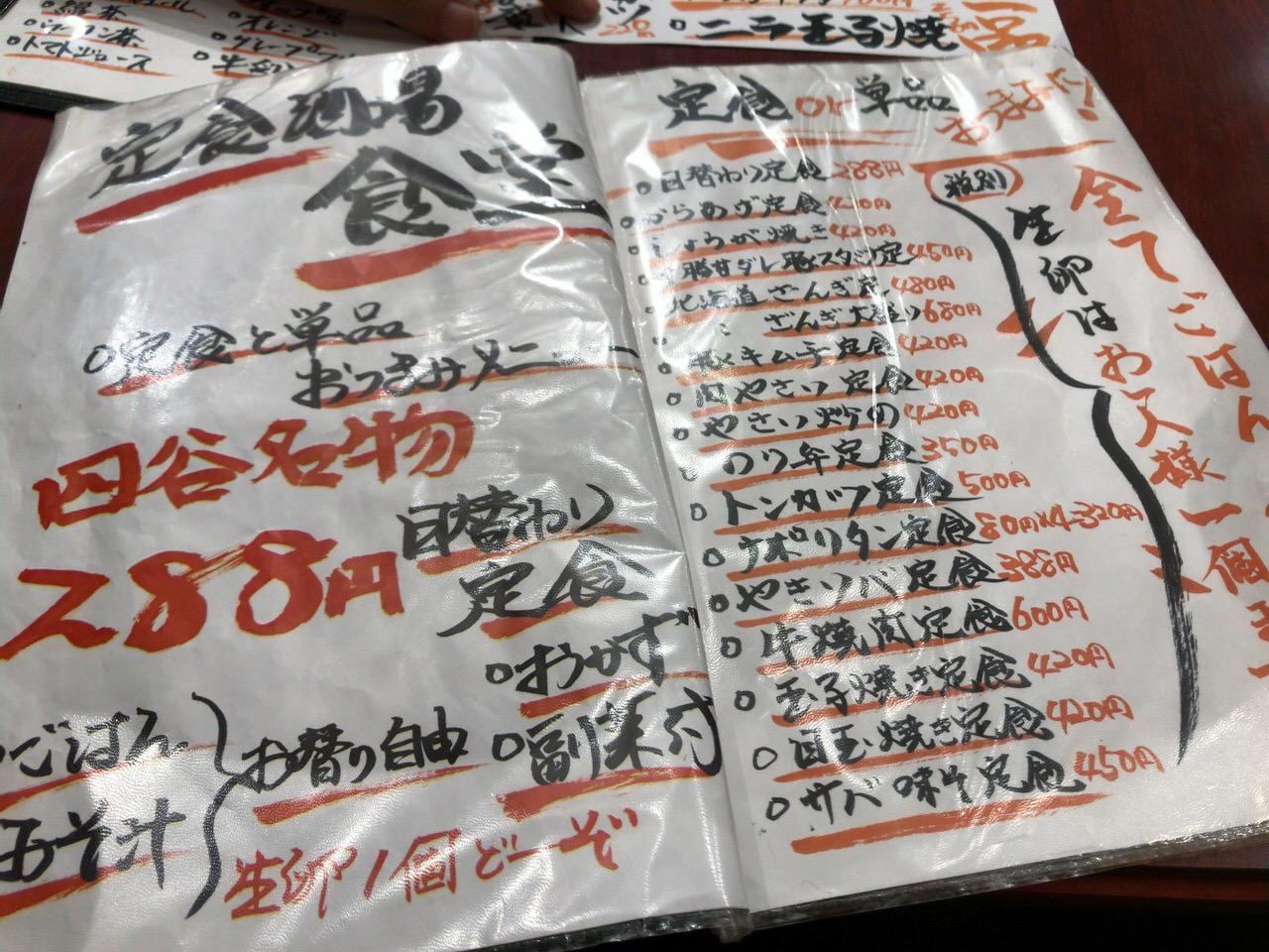 Akebonobashi shokudou 0794