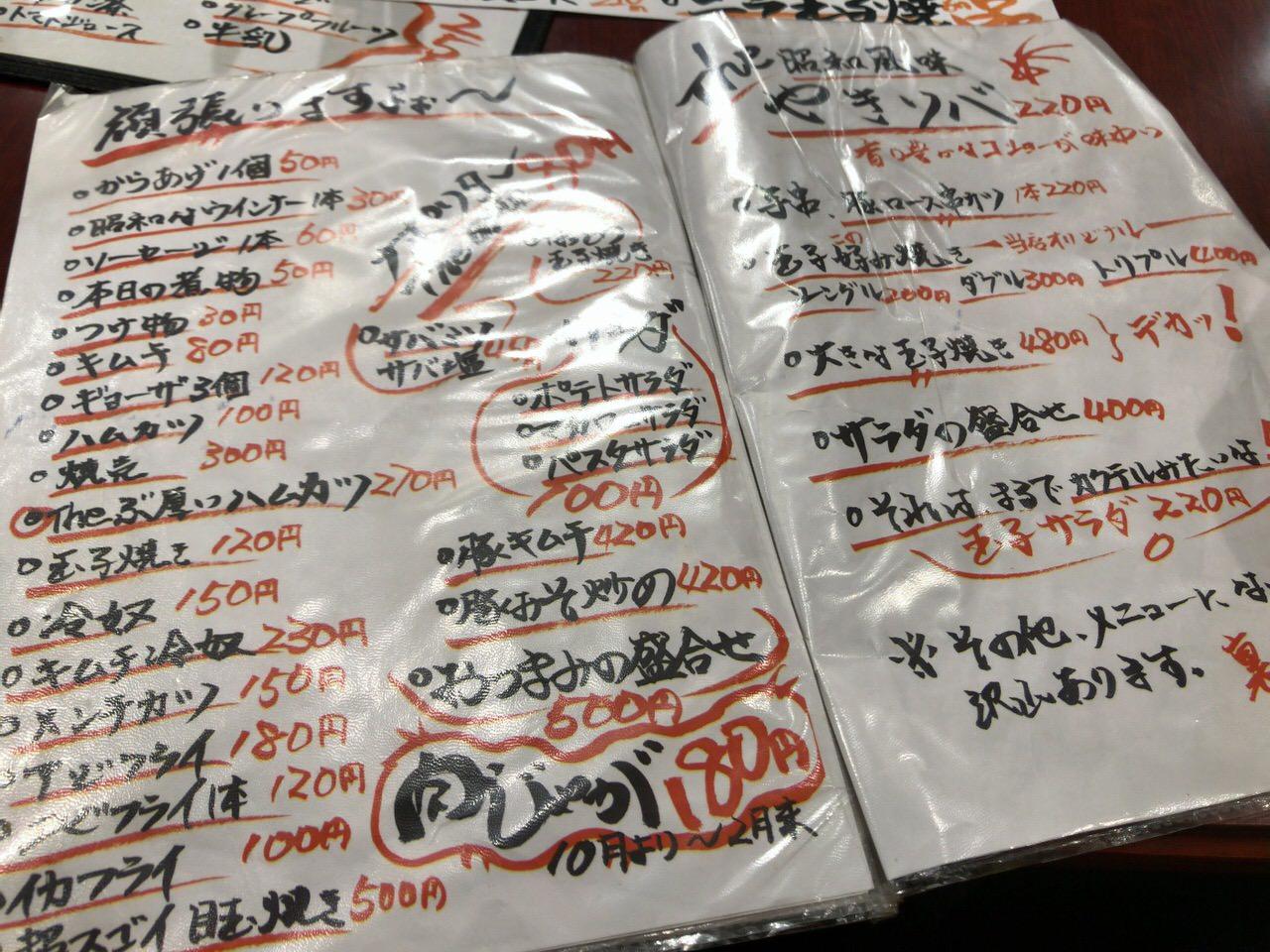 Akebonobashi shokudou 0795