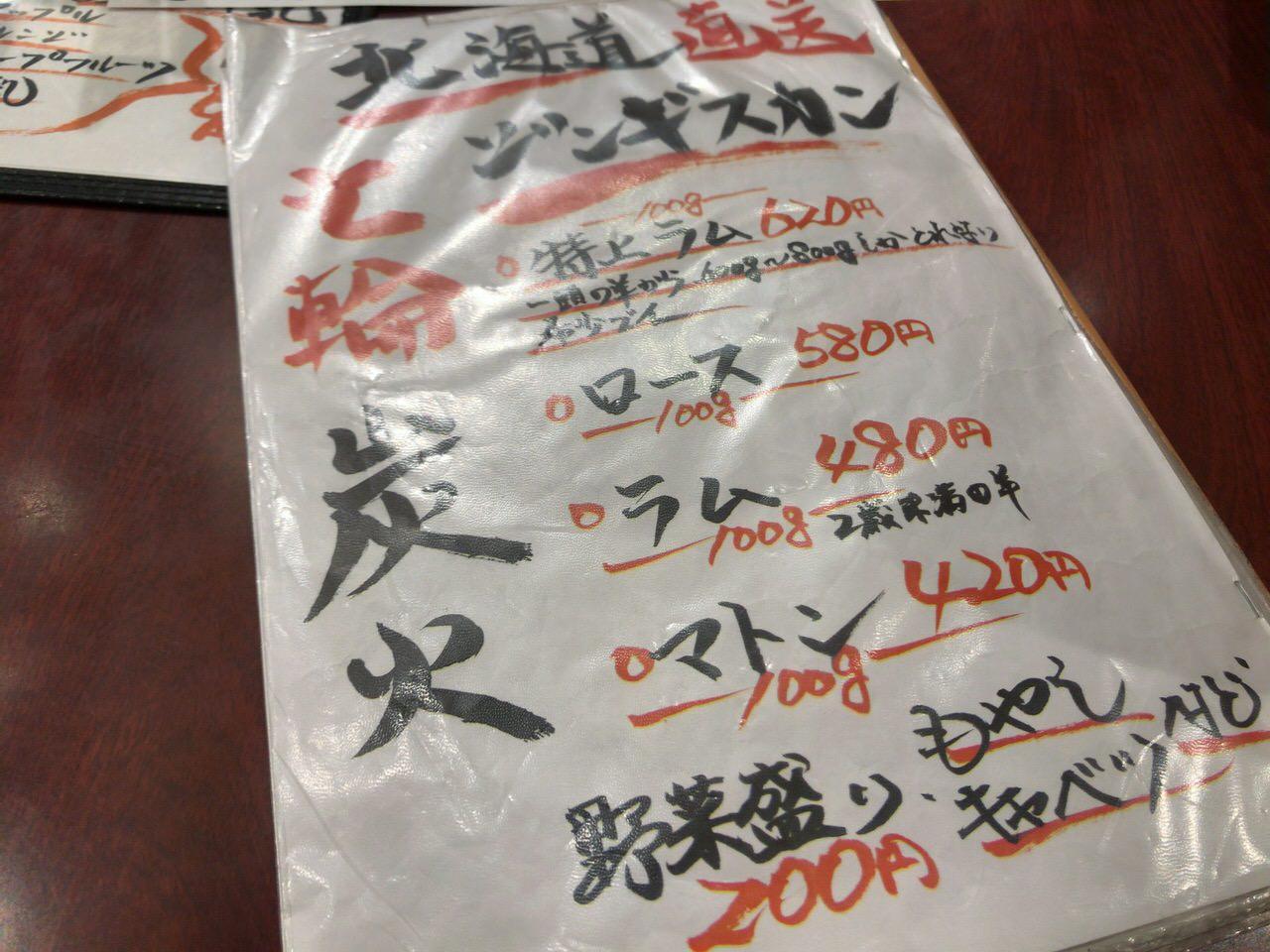 Akebonobashi shokudou 0796