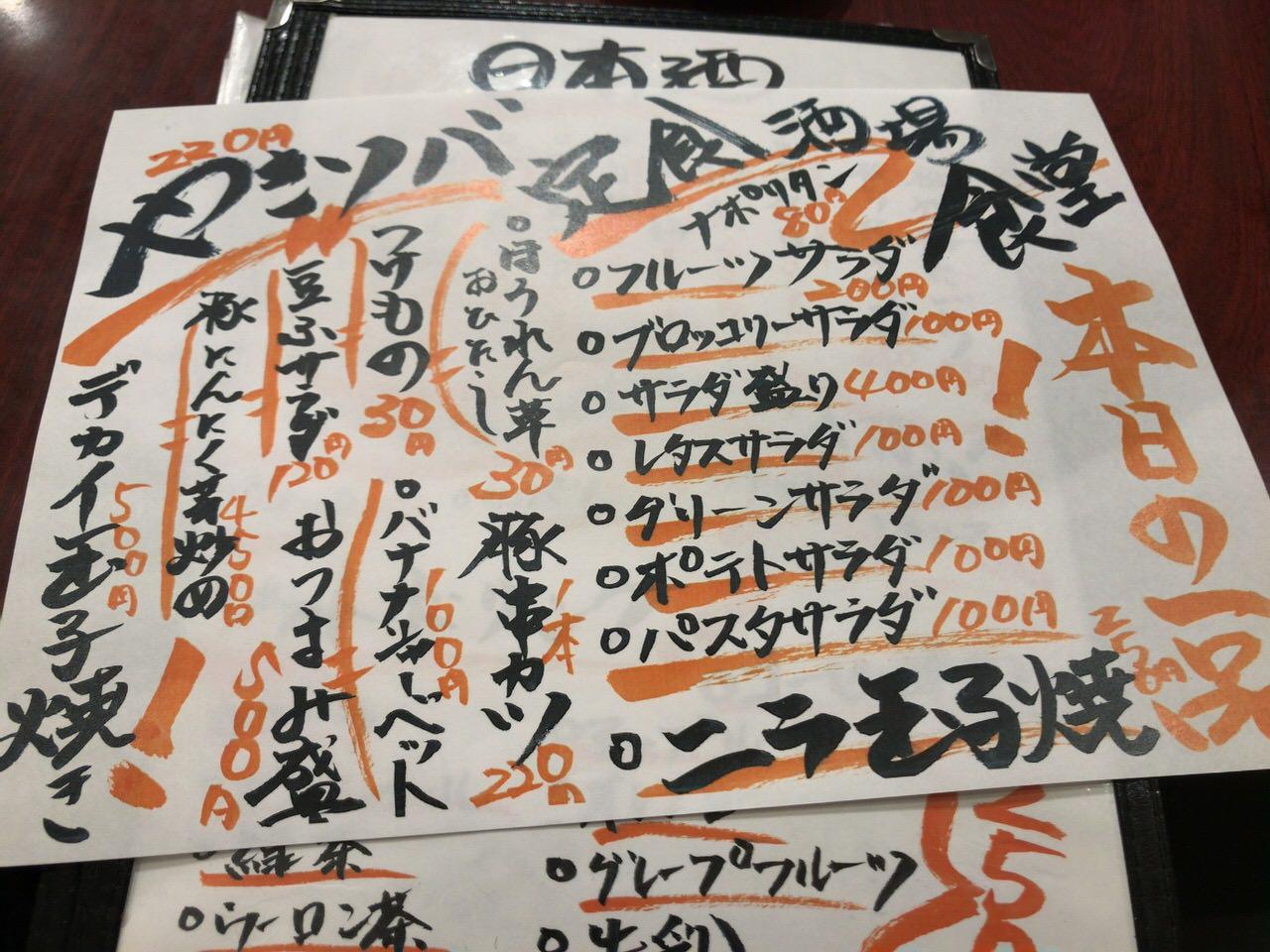 Akebonobashi shokudou 0797