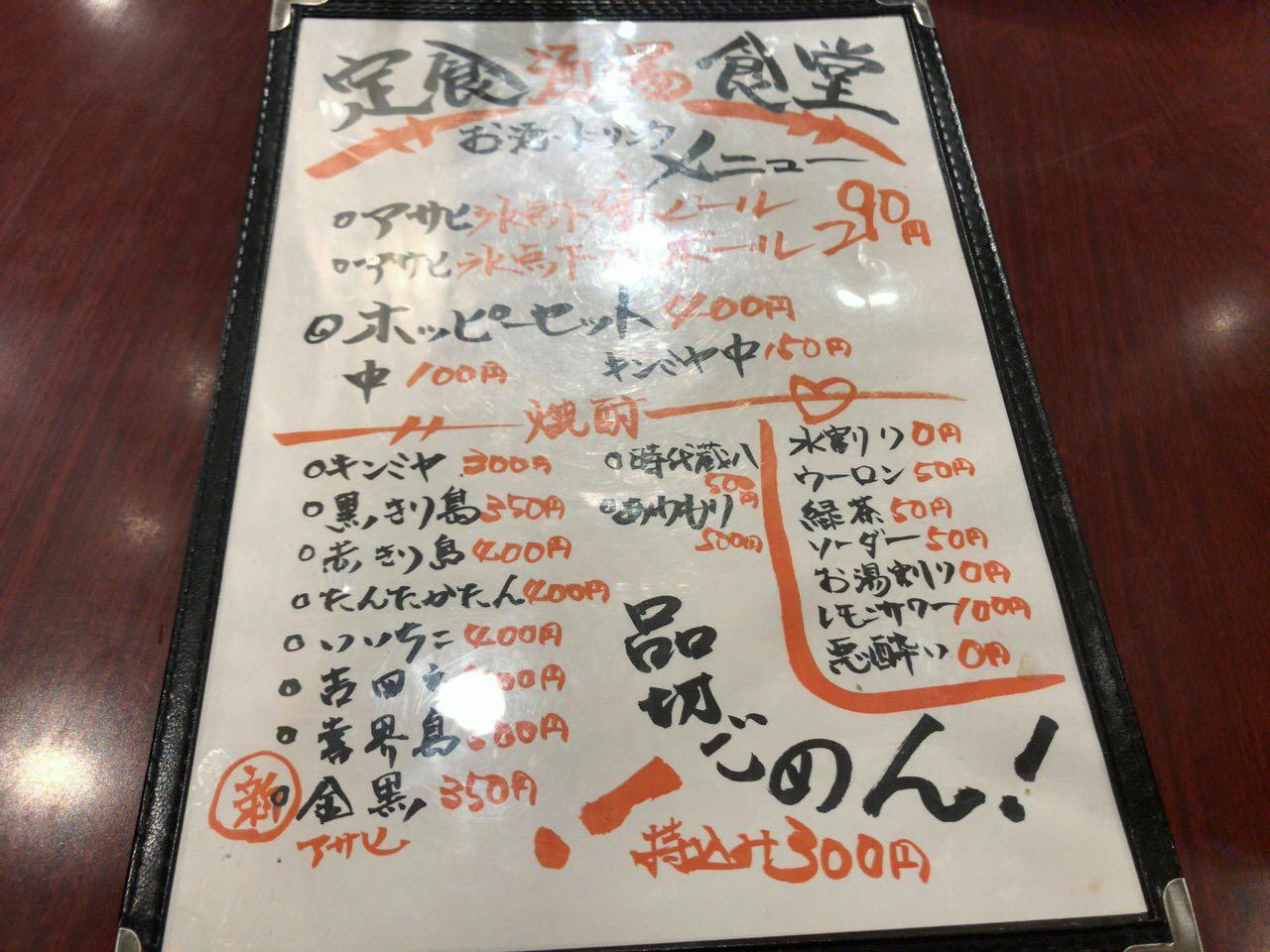 Akebonobashi shokudou 0798