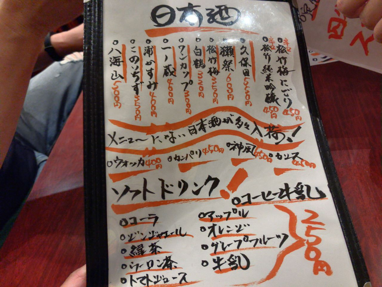 Akebonobashi shokudou 0799