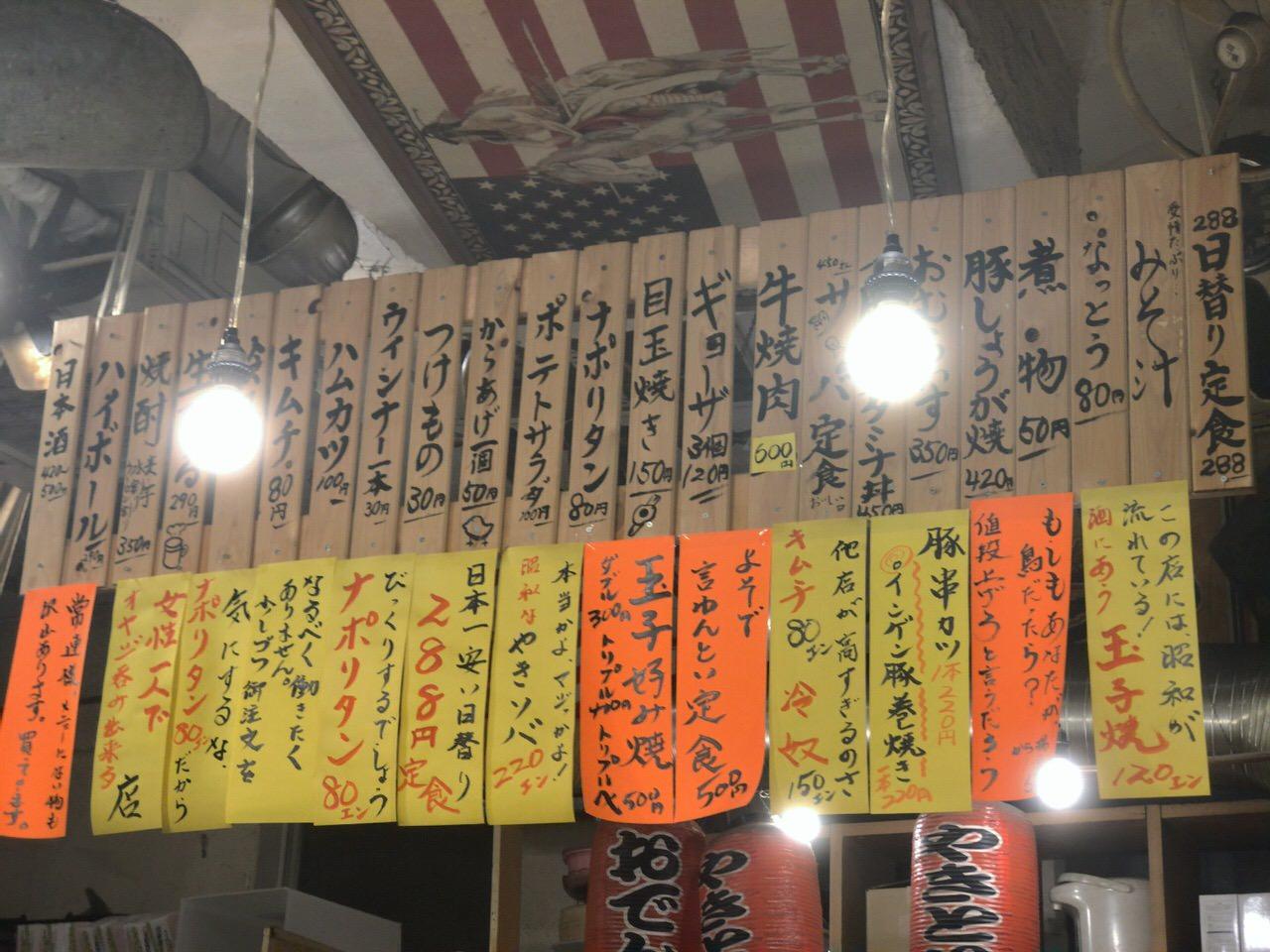 Akebonobashi shokudou 0804