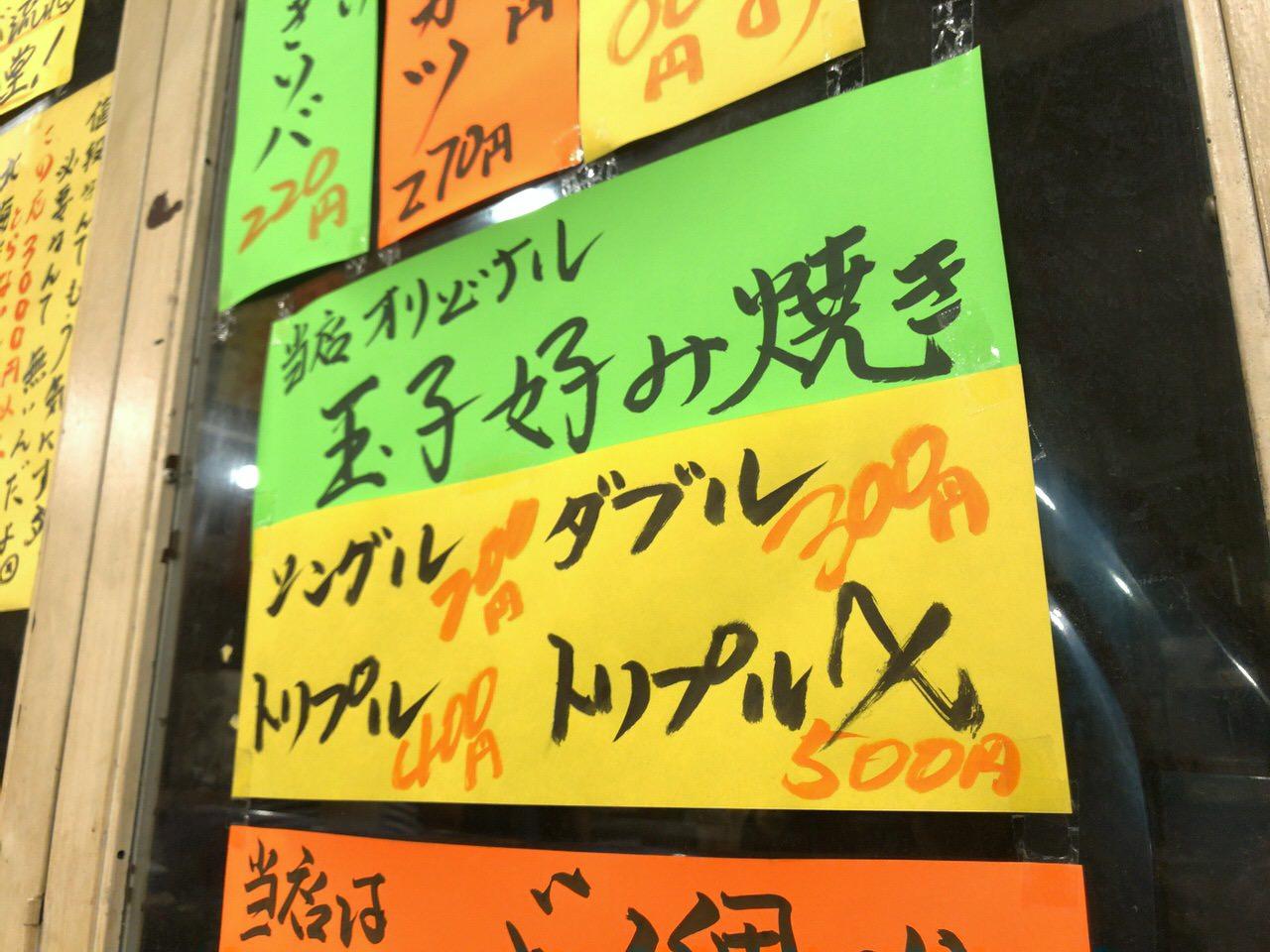 Akebonobashi shokudou 0806