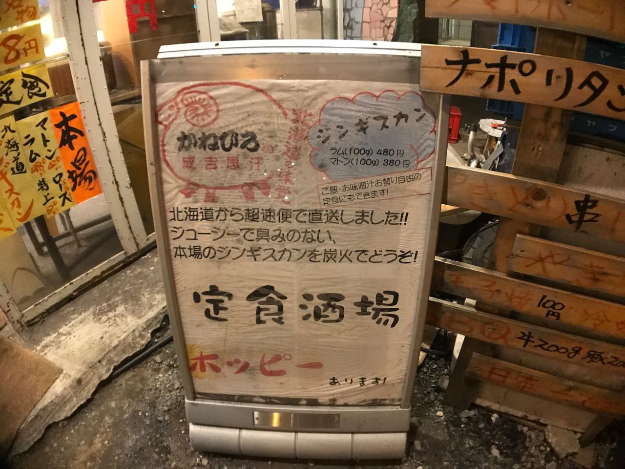 Akebonobashi shokudou 0815
