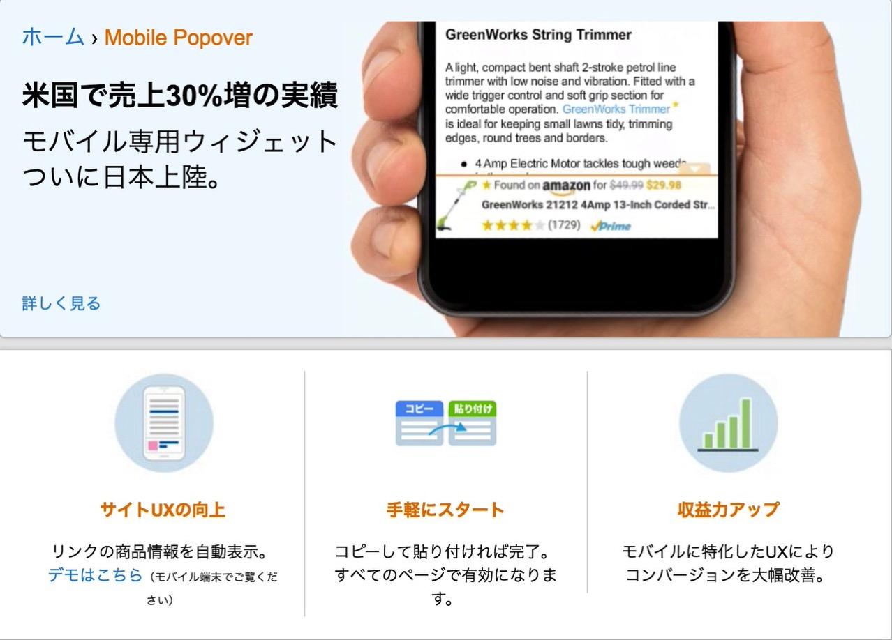「モバイルポップオーバー(Mobile Popover)」売上30%増!商品リンクがあるとフッターからAmazonがポップアップするスクリプトが日本でも開始(導入方法)