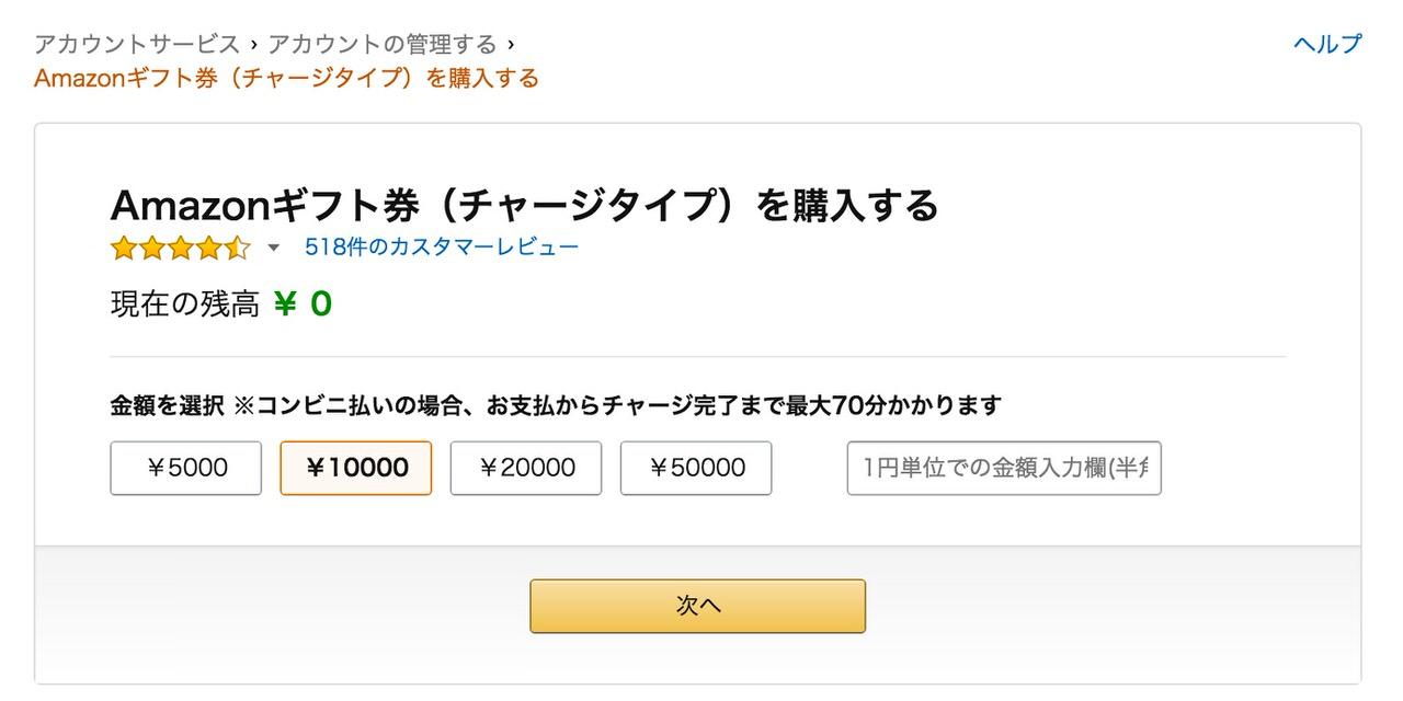 【Amazon】ギフト券チャージを「コンビニ・ATM・ネットバンキング」にすると最大2%ポイント付与