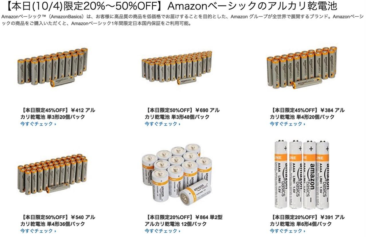 単3アルカリ乾電池48本が690円!Amazonが激安過ぎる乾電池50%オフセールを開催中