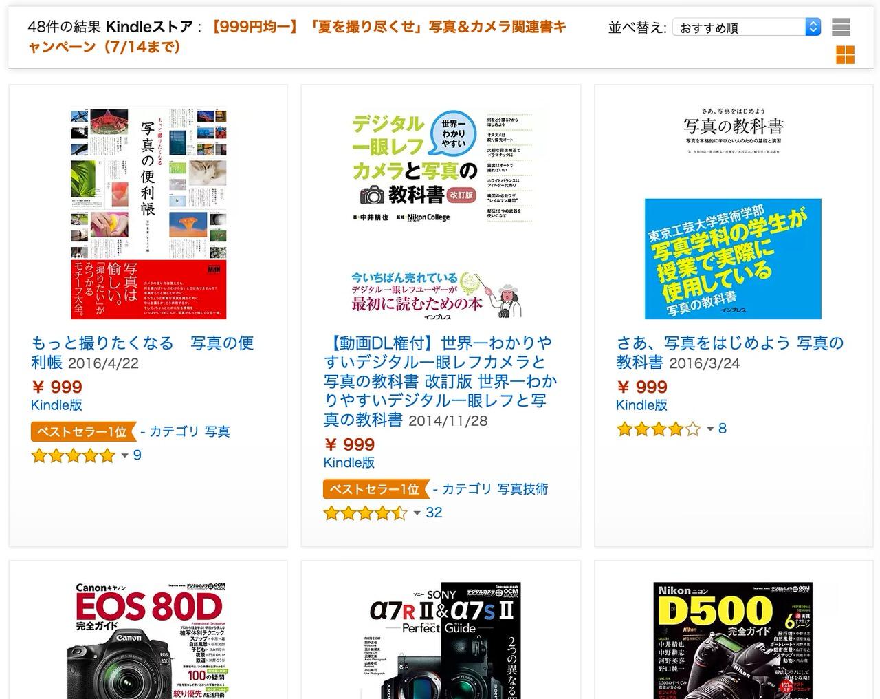 【Kindle】Amazon、写真専門書が999円均一になる「夏を撮り尽くせ」写真&カメラ関連書キャンペーンを実施中