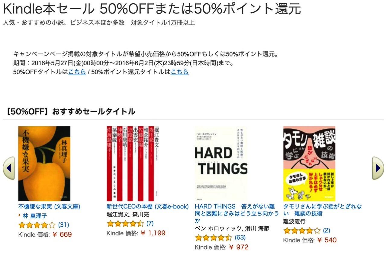 14,000冊以上が対象の「Kindle本セール 50%OFFまたは50%ポイント還元」開催中 〜羊と鋼の森、64、世界から猫が消えたなら