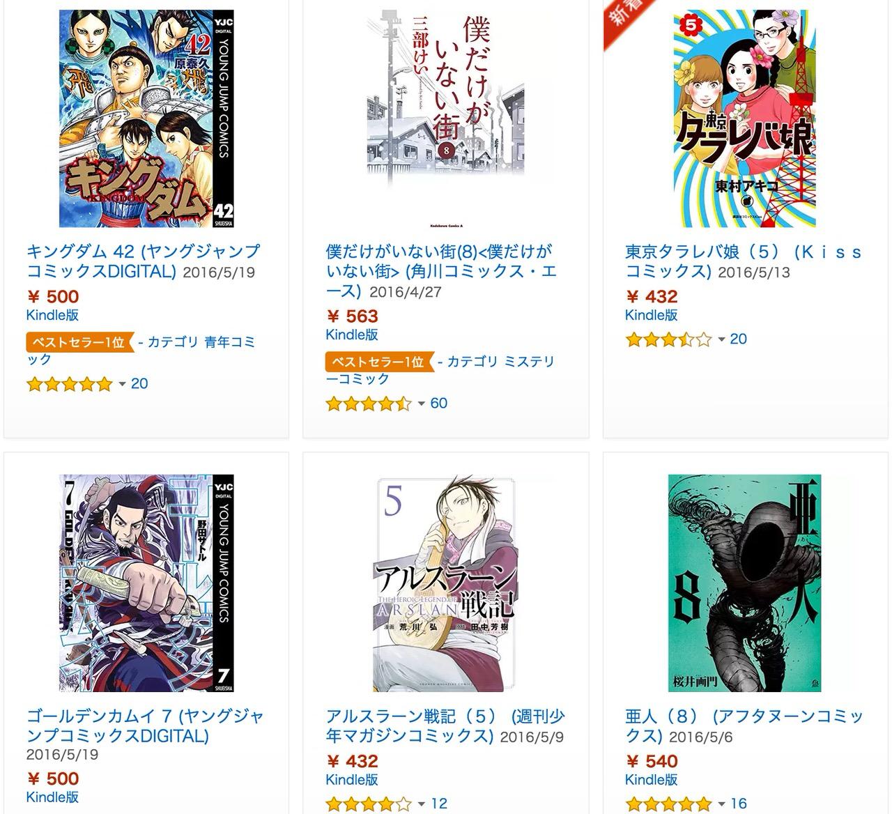 【Kindle】93,000冊以上が対象「最大20%ポイント還元セール」が再び!