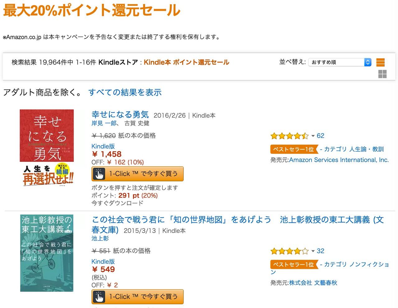 【Kindle】またもや大型セール!19,964冊が対象の「最大20%ポイント還元セール」を開始
