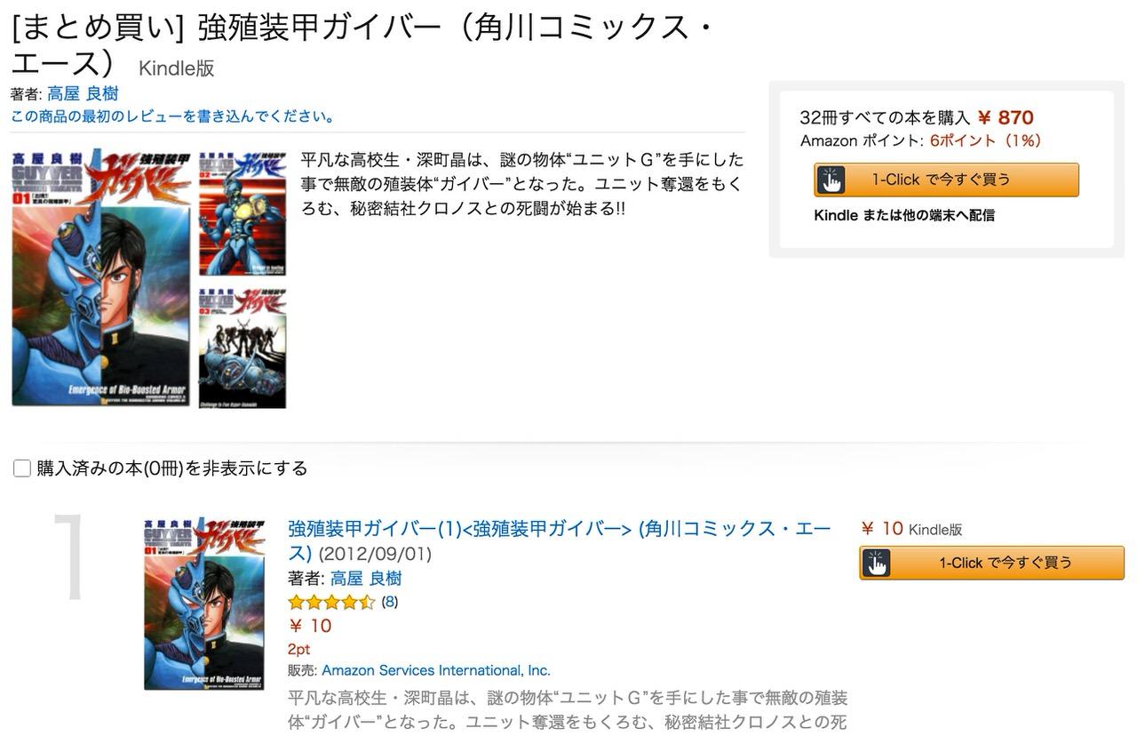 【Kindle】31巻まで1冊10円「強殖装甲ガイバー」が脅威の値下げ中!32巻まとめて320円