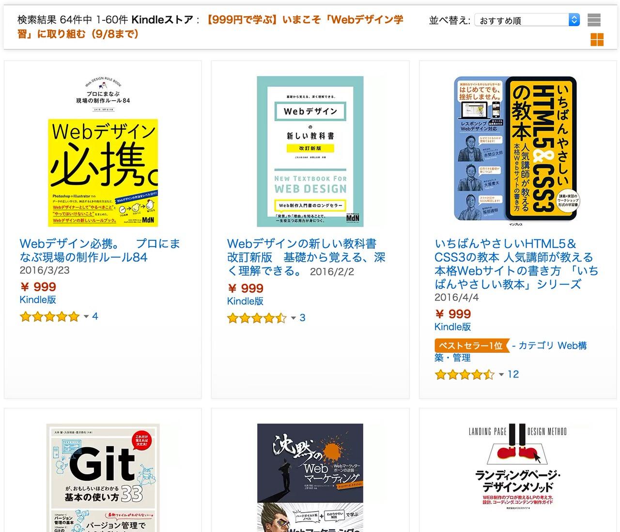 【Kindle】999円均一!【999円で学ぶ】いまこそ「Webデザイン学習」に取り組むセールを開催中