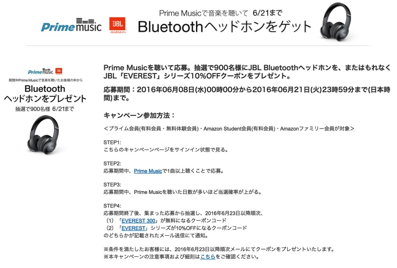 Amazonプライム・ミュージックで1曲聴いてJBL Bluetoothヘッドホンが900名に当たるキャンペーン実施中(無料体験でも応募可)