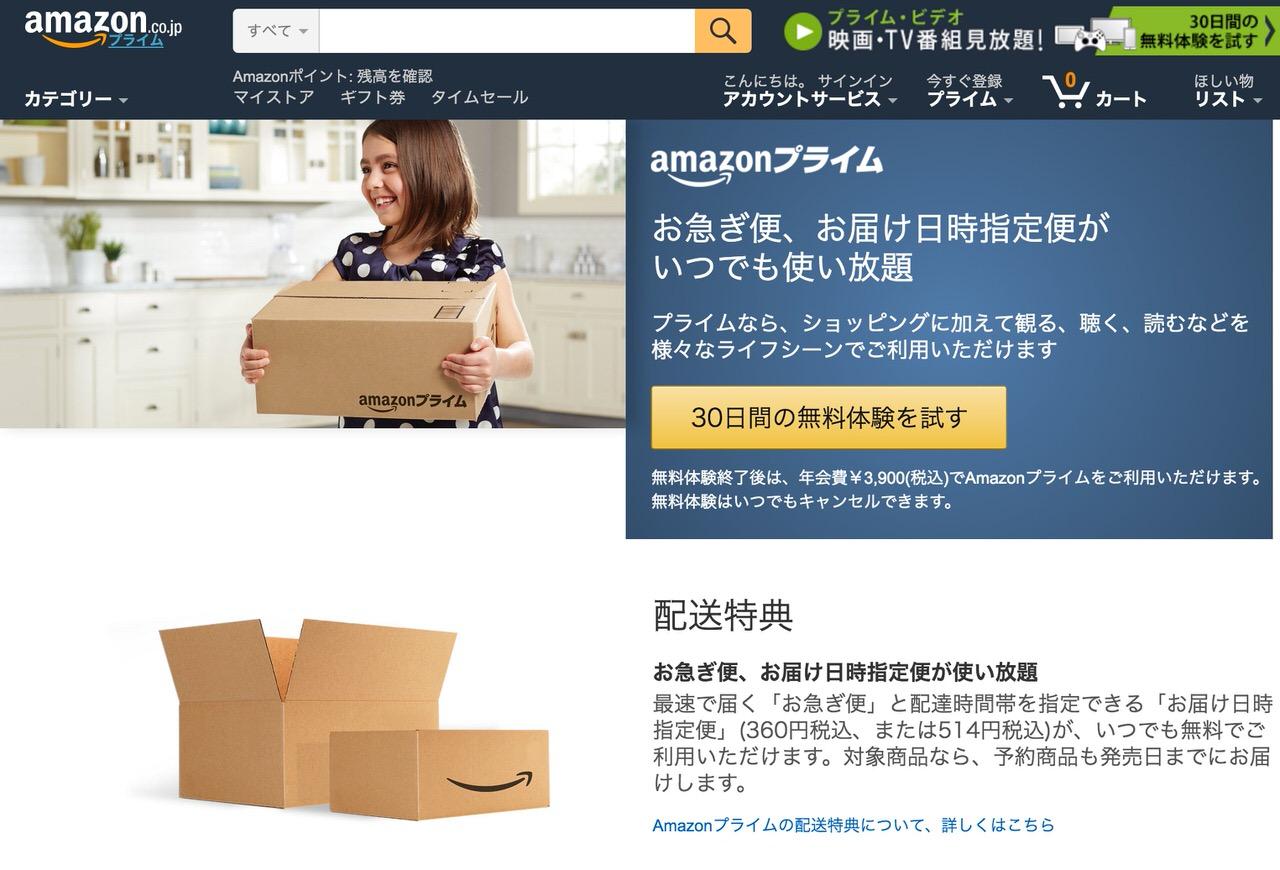 もしもアフィリエイト「Amazonプライム無料体験」「Amazon Student無料体験」の新規登録の成果に対応