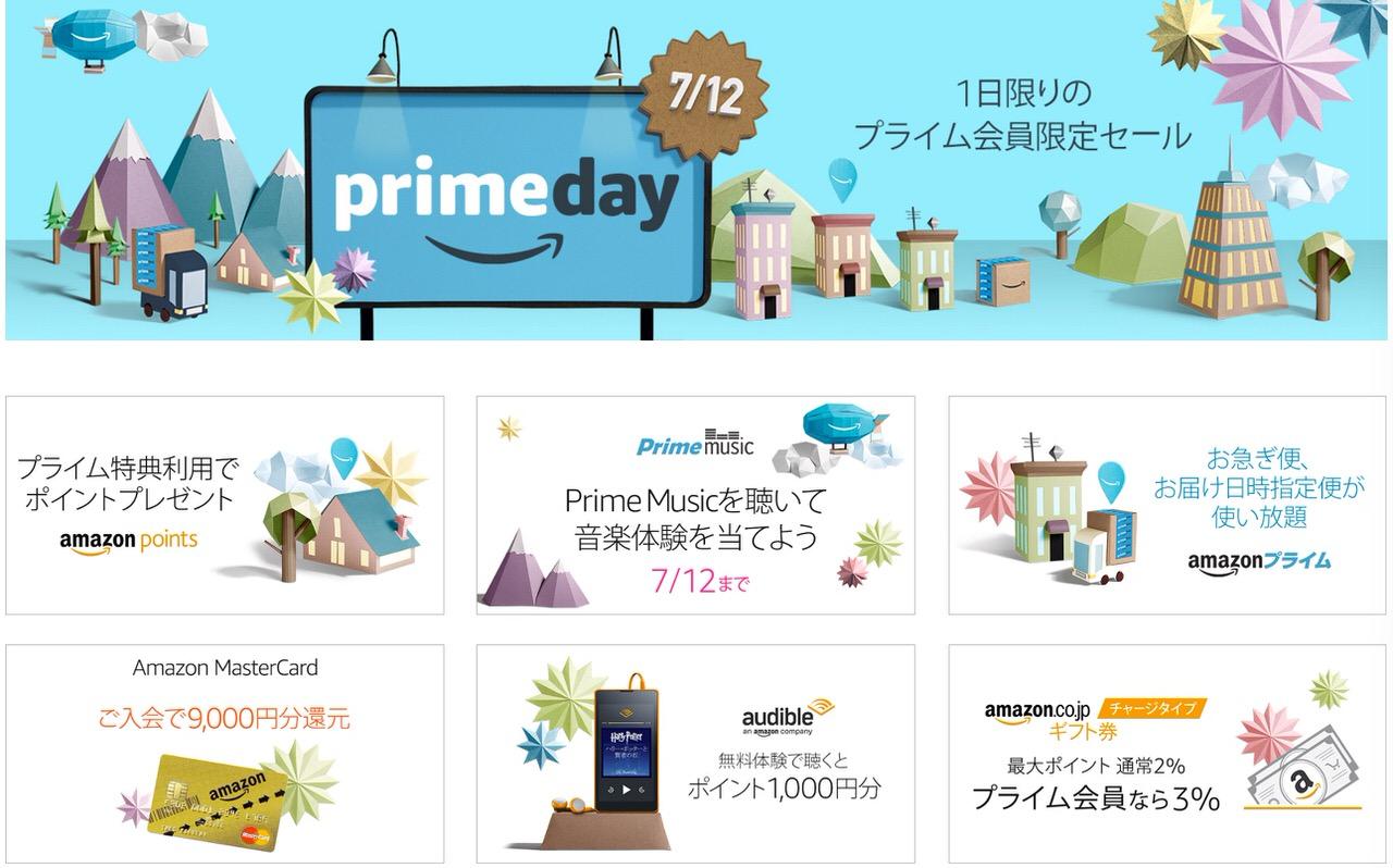 Amazon、2016年7月12日に「プライムデー 2016」開催