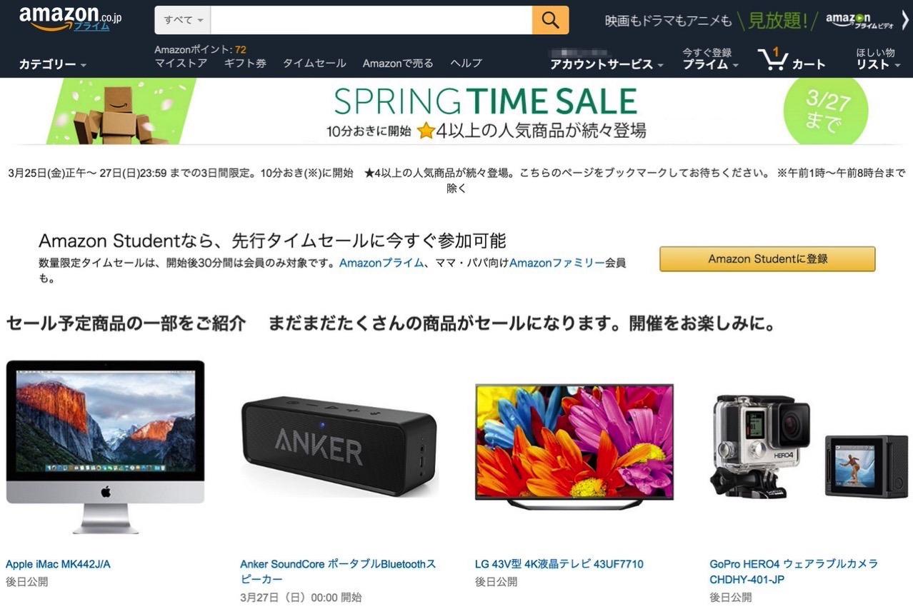 1万点以上のお買い得商品が10分ごとに登場するAmazon「Spring Time Sale」が3月25日正午よりスタート!(27日まで)