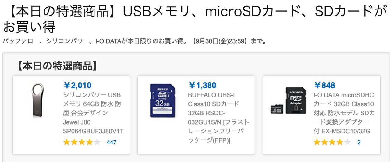 【特選商品】9月30日限定!お買い得なUSBメモリ・microSDカード・SDカード